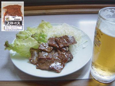 【1分焼肉】炭火焼肉 国産牛 黒牛 ロース 5人前
